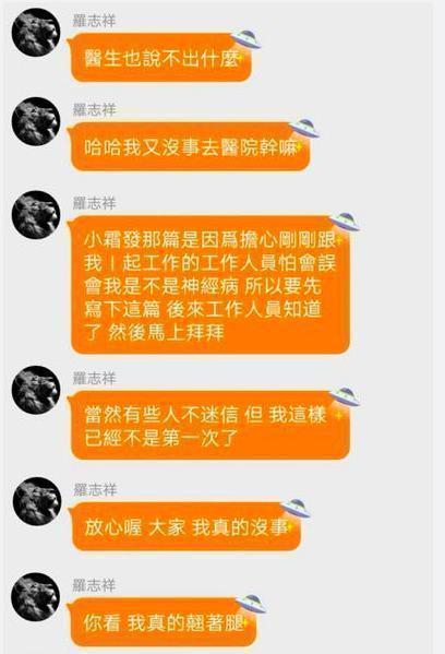 """罗志祥录节目脸色发青,用力狂踹地板,""""发疯""""行为吓坏旁人"""