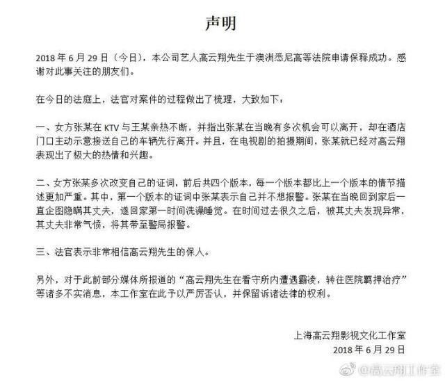 高云翔涉性侵案保释成功,需每日向警局报到,工作室否认其被霸凌