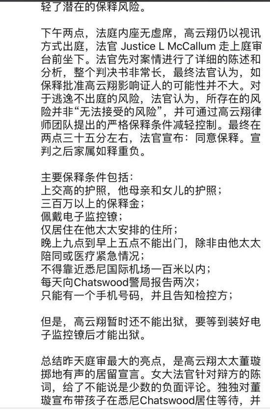 高云翔得以保释成功 王宝强律师张起准:董璇大功臣