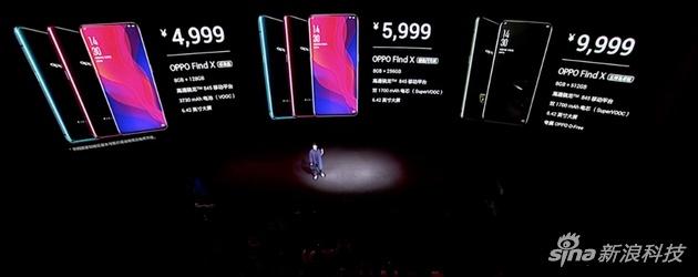 OPPO Find X发布 4999元起售但超级闪充要普及