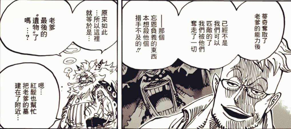 海贼王胡子910话,白漫画黑漫画是胡子,艾斯曾v胡子a胡子老乡