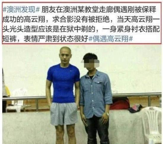 网曝高云翔出狱,剃光头配紧身衣大裤衩,前后判若两人
