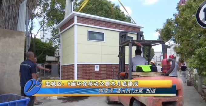 漳州主城区:8座环保移动公厕本月底建成