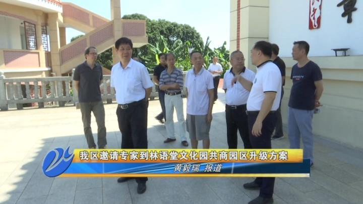 漳州芗城区邀请专家到林语堂文化园共商园区升级方案