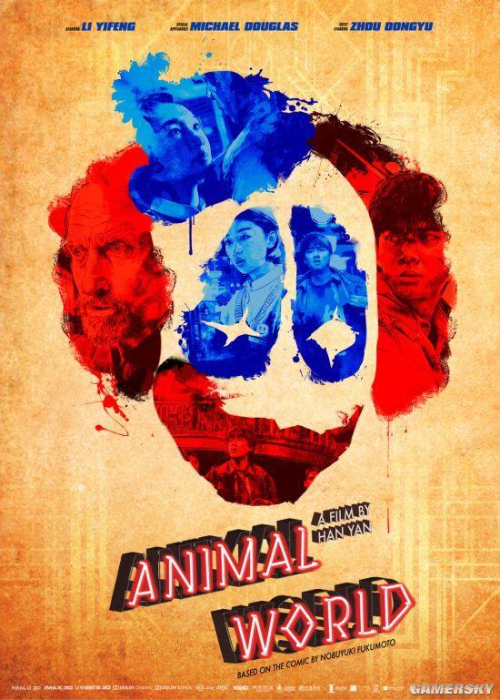 《动物世界》票房破3亿大关 动物世界豆瓣7.4口碑不错