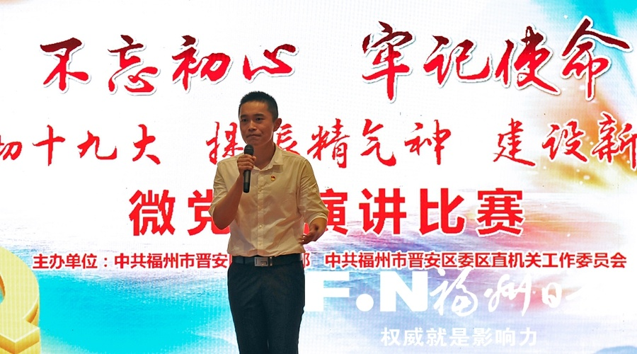 福州晋安举办微党课演讲比赛 干部、群众260余人观看