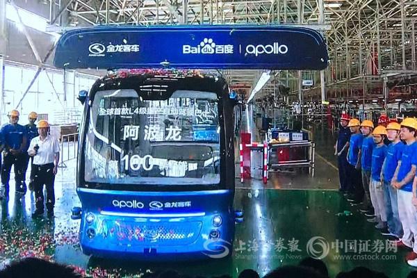 百度Apollo自动驾驶巴士量产下线 将在多地使用