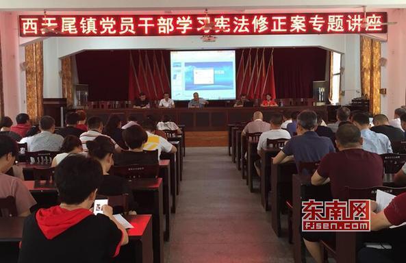 莆田荔城西天尾镇举办学习宪法修正案专题讲座