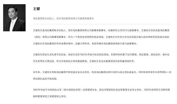 海航集团创始人兼董事长王健不幸去世:享年57岁