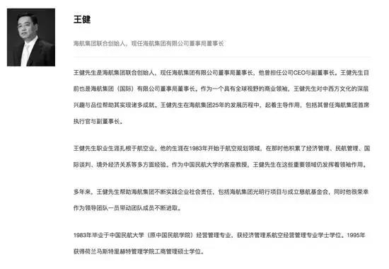 海航集团董事长疑似跌落地点曝光,警方:他试图蹬地助跑爬上墙