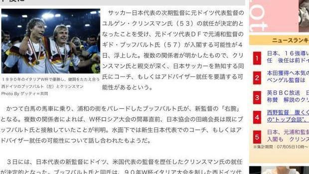 日本足协世界杯前已接触克林斯曼 年薪难敌里皮