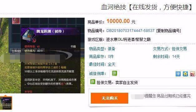 《逆水寒》王思聪在的服务器有多豪?一本技能书卖到了一万块!