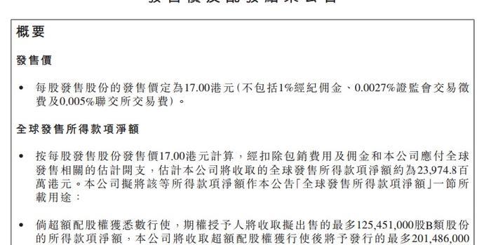 小米集团:IPO定价17港元/股 净筹资240亿港元