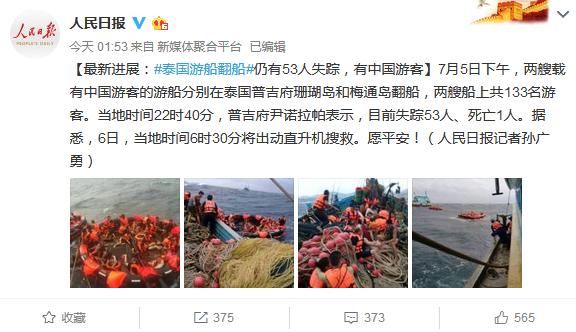 普吉岛游船倾覆真相揭秘,最新消息:目前失踪53人、死亡1人