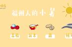 """福州""""小暑""""都吃什么呢?"""