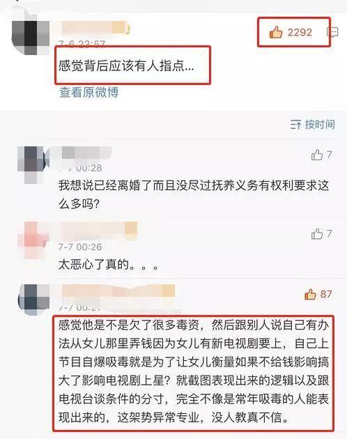 毛晓彤父亲与节目组导演聊天记录疑曝光,为达目的或有更多狠招!