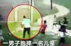 男子护犊抱摔男童事件始末及原因介绍 男子举动让人看着气愤