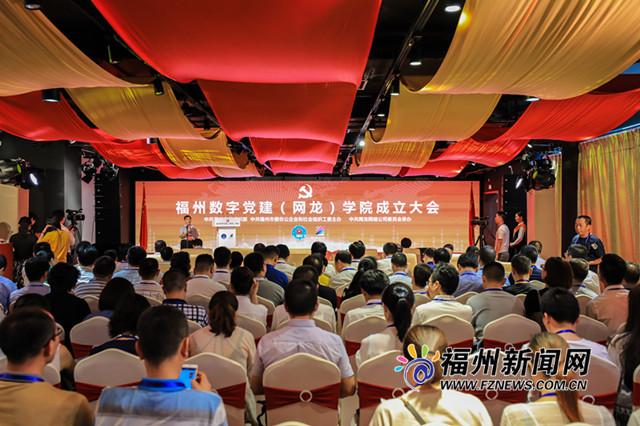 福州数字党建(网龙)学院正式成立