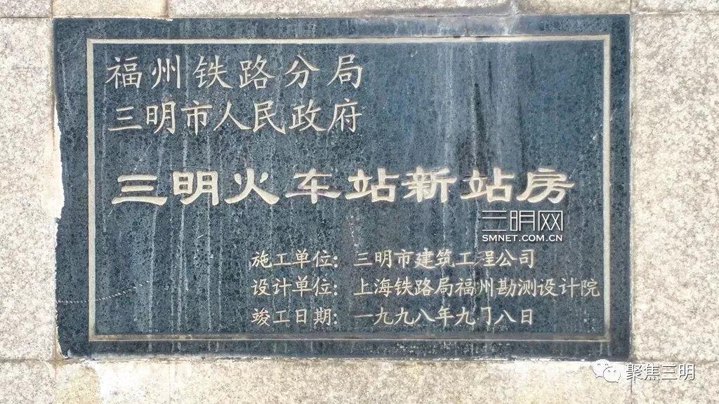 注意!7月15日起,三明火车站更名为三元区站!
