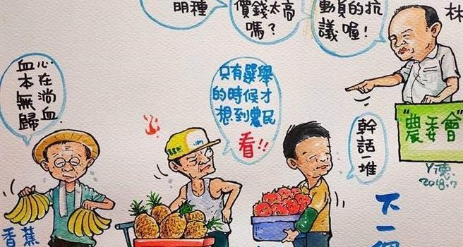 台湾地区水果价跌成灾 漫画讽:南部乡亲要觉醒啊!