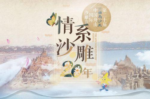 专题:第二十届三盛南沙里中国舟山国际沙雕节举行