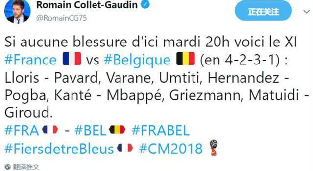 2018世界杯半决赛:法国队首发11人出炉 马图伊迪登场