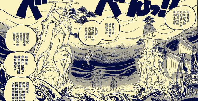 海贼王漫画911话,和之国恶劣天气是三灾的能力,黑炭大蛇是罪魁祸首