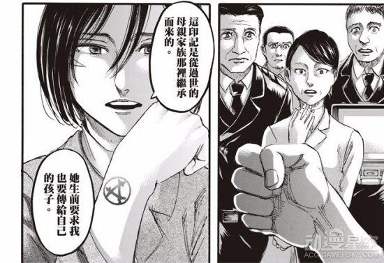 进击的巨人漫画107:三笠身世揭晓地鸣计划曝光