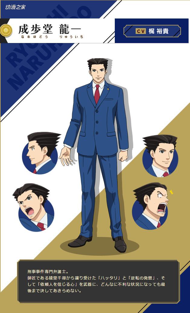 《逆转裁判》第二季主视觉公开,10月6日播出!