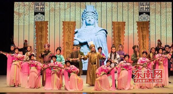 莆仙戏《海神妈祖》新加坡首秀 连演二场 惊艳狮城