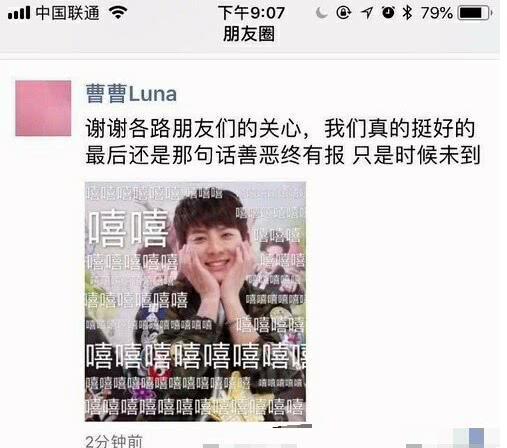 疑似陈翔小号发文影射毛晓彤事件,经纪人还幸灾乐祸!