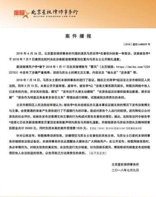 马苏维权案胜诉 马苏告了谁为什么要维权?雾风是谁个人资料介绍