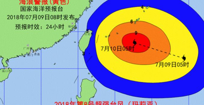 国家海洋预报台9日发布海浪III级(黄色)警报