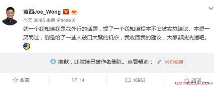 黄西建议解散国足事件始末 黄西为什么被怒怼删微博