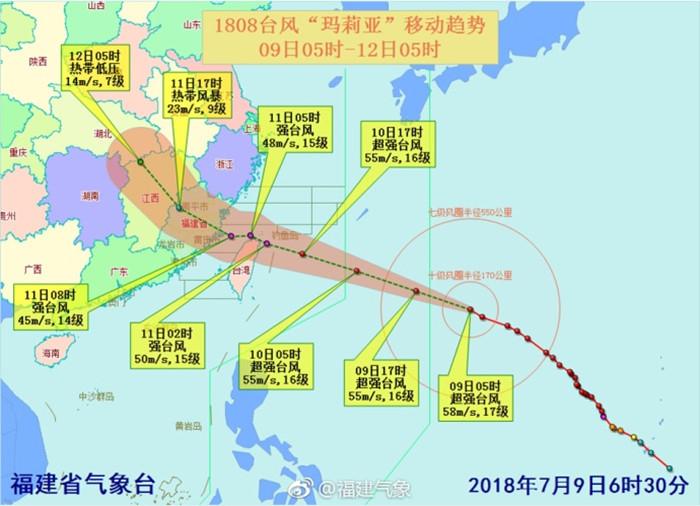 """台风""""玛莉亚""""移动趋势图 (图片来源:福建省气象台).jpg"""