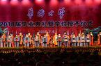 华侨大学泉州校区举行2018届毕业典礼
