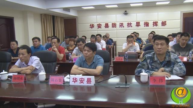 漳州华安县组织收看省市防抗第8号台风视频会议
