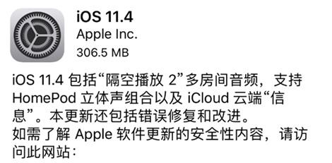 苹果ios11.4.1正式版好不好用/使用评测 ios11.4.1正式版更新内容
