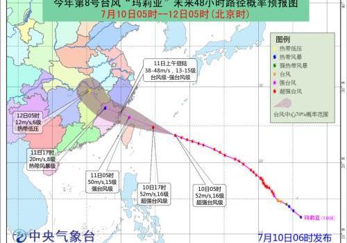 台风玛莉亚将登陆 中央气象台发布台风橙色预警