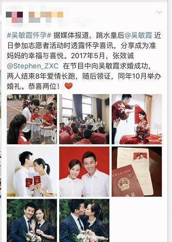 吴敏霞怀孕几个月了?网友炸了:这是嫁给了爱情的样子没有错!