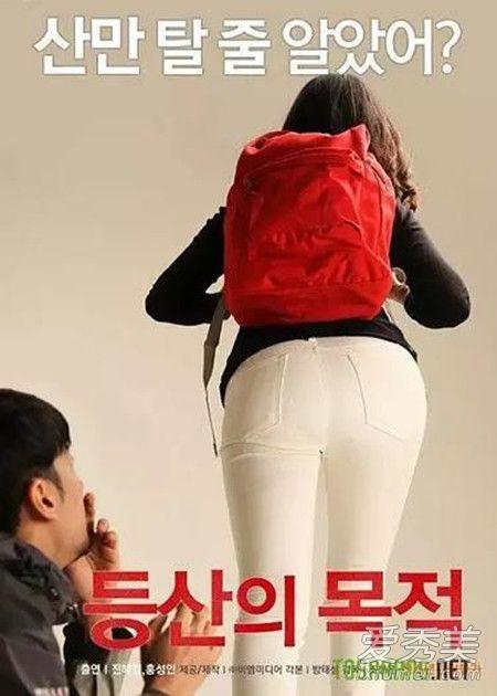 韩国电影登山的目的剧情介绍 登山的目的女主角是谁个人资料