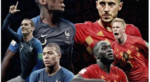 7月11日2:00法国vs比利时比分预测 2018世界杯法国对战比利输赢预测