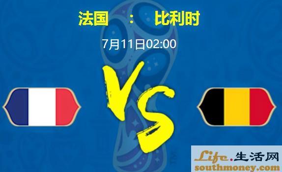 7月11日2:00法国vs比利时结果预测2:1 法国队占据小小的优势