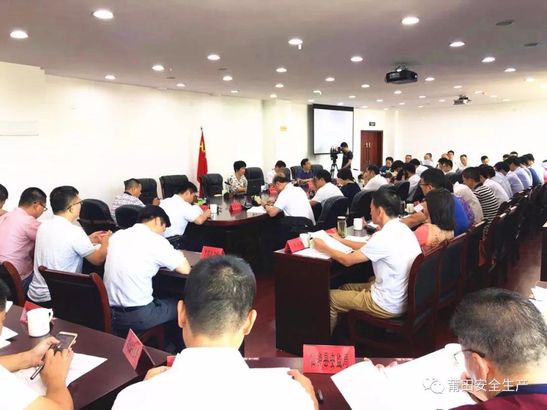 莆田市召开第三季度防范重特大生产安全事故工作会议
