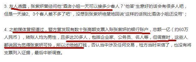 张紫妍陪睡门事件最新进展:女方在片场被迫与客户拍床戏