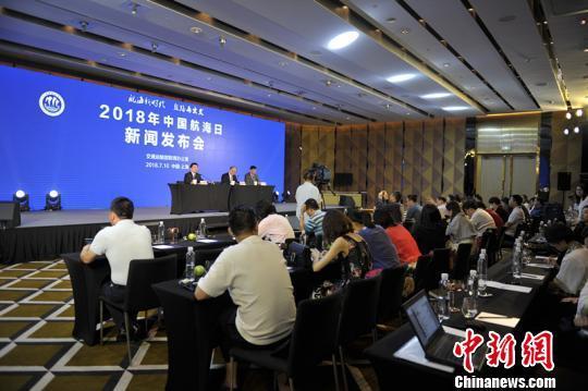 第14届中国航海日活动全面展示中国航运文化