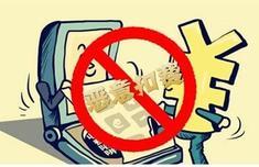 工信部出手治理手机不明扣费:运营商发短信对账单