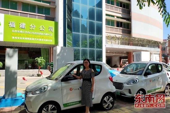 漳州开展新能源共享汽车免费使用活动 推广智能绿色出行