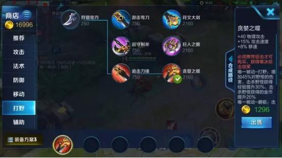 王者荣耀孙悟空新玩法 新连招可打出两次二技能