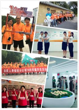 泰康人寿福建分公司热烈开展7·8扶贫健步走活动